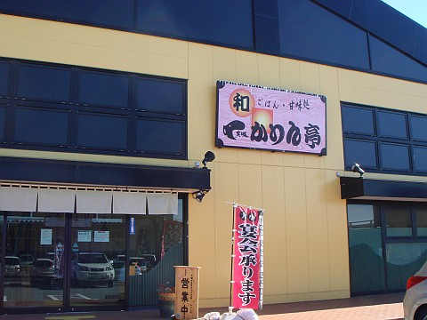 かりん亭佐久店